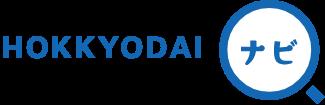 HOKKYODAIナビ