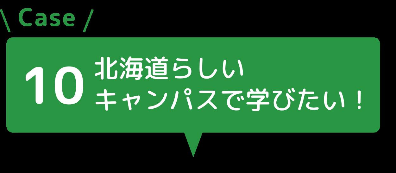 北海道らしいキャンパスで学びたい!