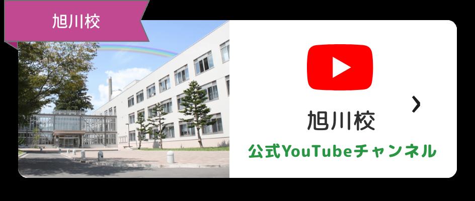 HUE channel 旭川校