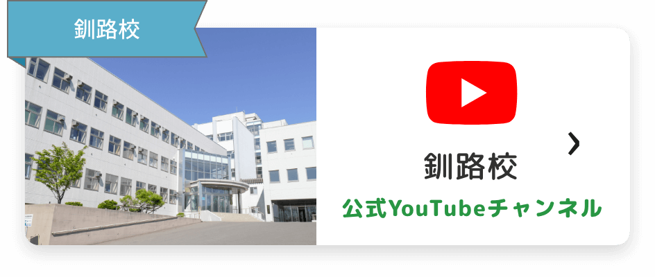 HUE channel 釧路校