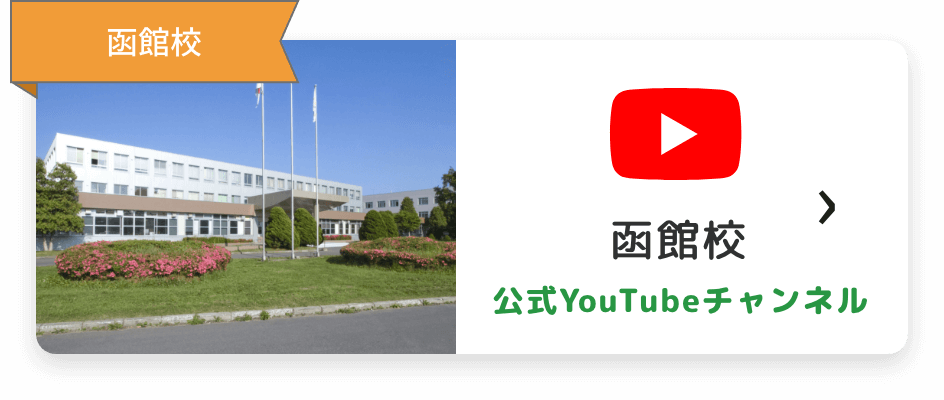 HUE channel 函館校