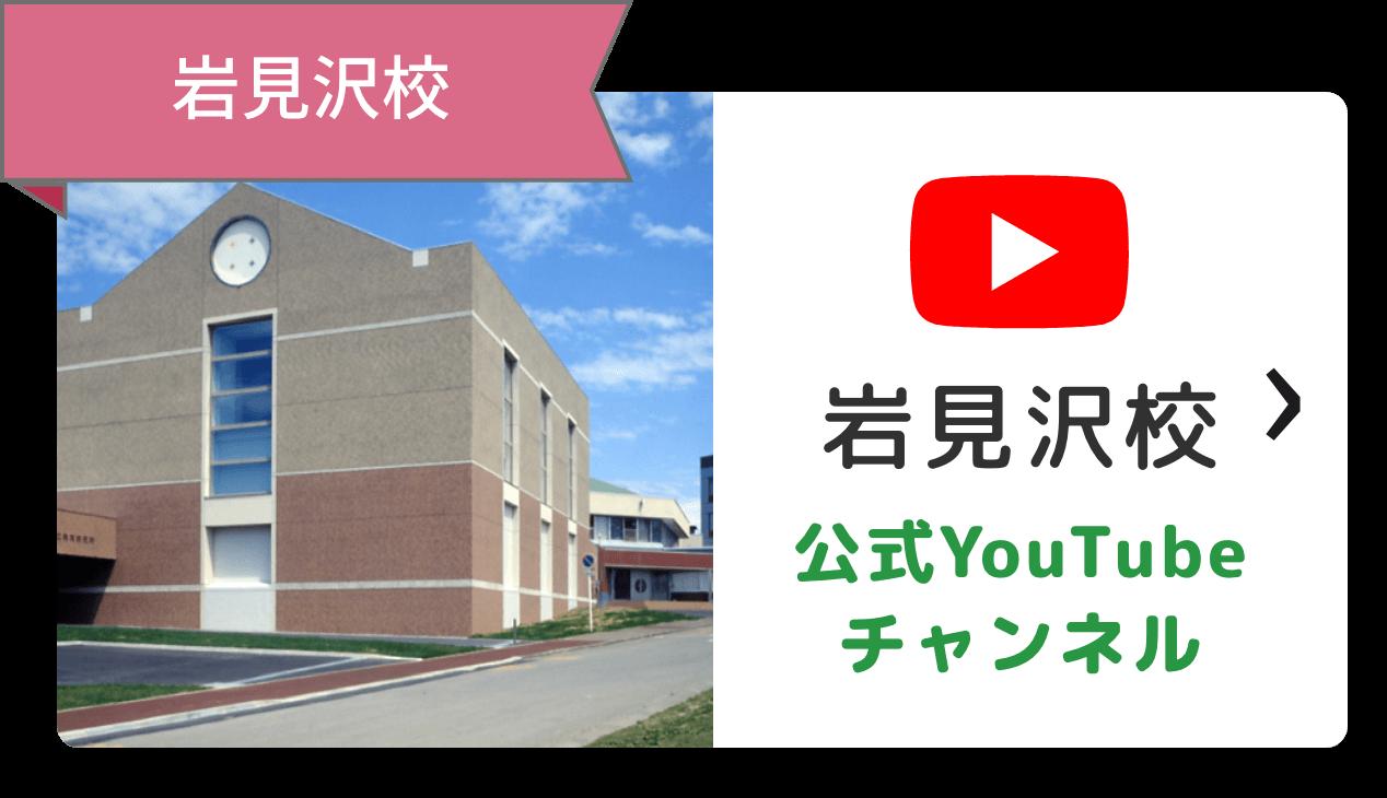 HUE channel 岩見沢校