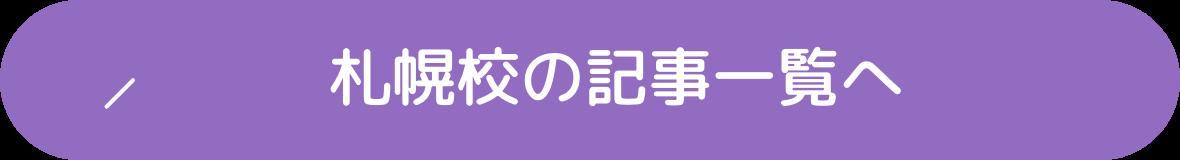 札幌校の記事一覧へ